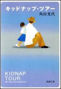 角田光代の小説『キッドナップ・ツアー』の表紙