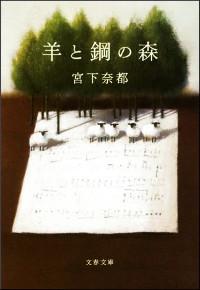 宮下奈都の小説『羊と鋼の森』の表紙