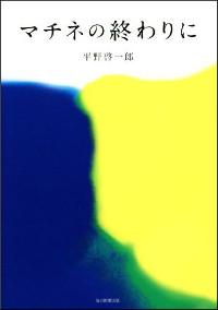 平野啓一郎の小説『マチネの終わりに』の表紙