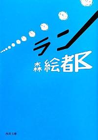森絵都の小説『ラン』の表紙
