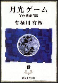 『月光ゲーム Yの悲劇'88』表紙