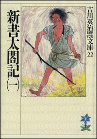 『新書太閤記』表紙