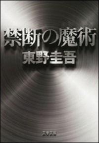 『禁断の魔術』表紙