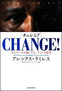 『CHANGE!』表紙