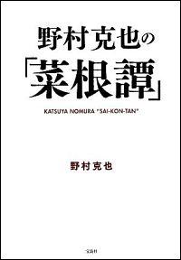 『野村克也の「菜根譚」』表紙
