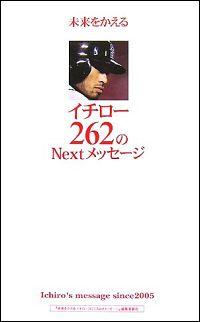 『未来をかえるイチロー262のNextメッセージ』表紙