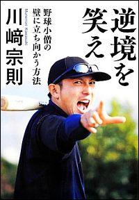 『逆境を笑え 野球小僧の壁に立ち向かう方法』表紙