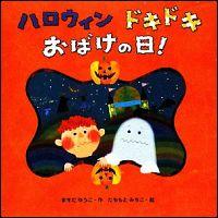 『ハロウィンドキドキおばけの日!』表紙