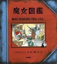 『魔女図鑑』表紙