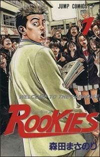『ROOKIES』表紙