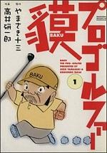 『プロゴルファー貘』表紙