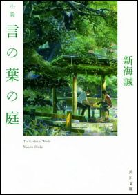 『小説 言の葉の庭』表紙