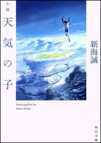 『小説 天気の子』表紙