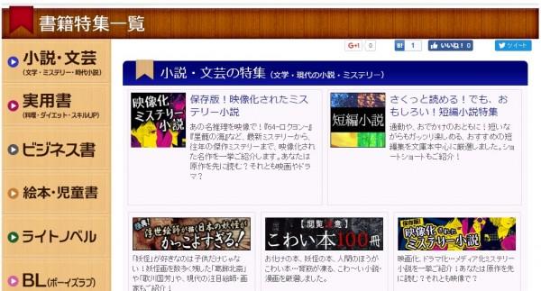 book-information-tokusyu