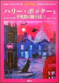 『ハリー・ポッターと不死鳥の騎士団』表紙