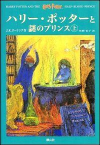 『ハリー・ポッターと謎のプリンス』表紙