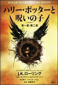 『ハリー・ポッターと呪いの子』表紙