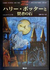 『ハリー・ポッターと賢者の石』表紙