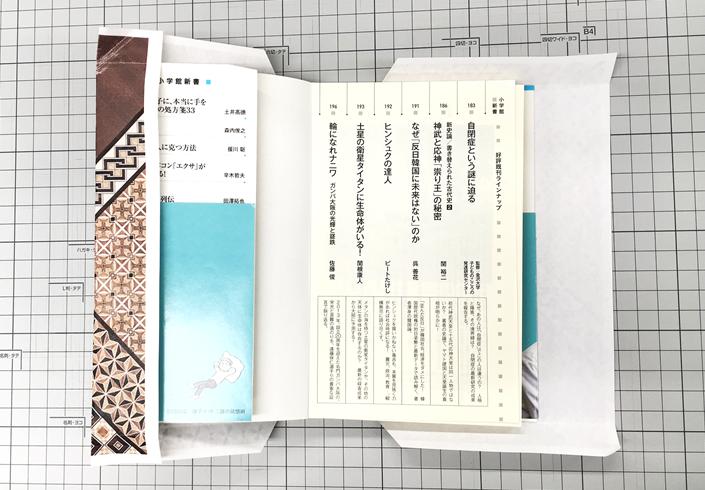 20161111-bookcover-orikata10