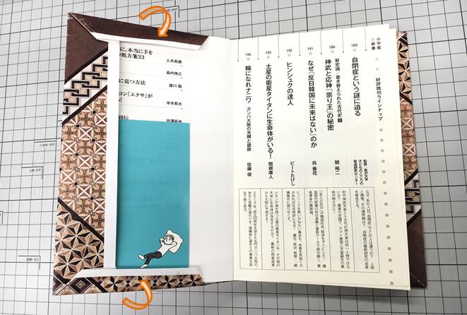 20161111-bookcover-orikata12