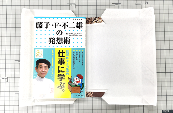 20161111-bookcover-orikata9