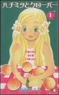 『ハチミツとクローバー』表紙