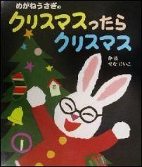 『めがねうさぎのクリスマスったらクリスマス』表紙