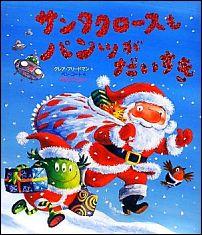 『サンタクロースもパンツがだいすき』表紙