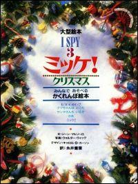 『ミッケ!クリスマス』表紙