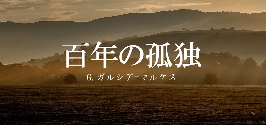 20161215-hyakunennokodoku-i