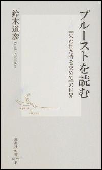 『プルーストを読む「失われた時を求めて」の世界』表紙