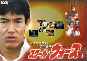 『泣き虫先生の7年戦争 スクール☆ウォーズ』