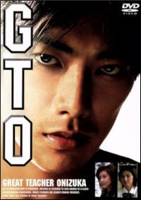 劇場版『GTO』