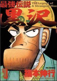 『最強伝説 黒沢』表紙