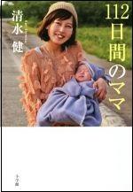 20170126-nakeru-shousetsu-3