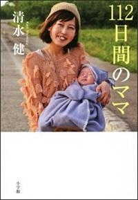 『112日間のママ』表紙