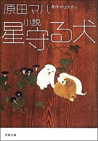 『小説 星守る犬』表紙