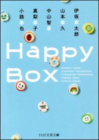 『Happy Box』表紙