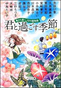 『君と過ごす季節 春から夏へ、12の暦物語』表紙