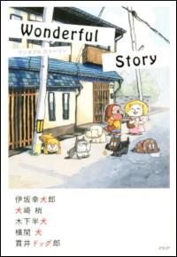 『Wonderful Story』表紙