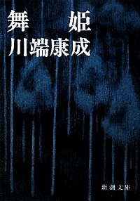 『舞姫』表紙