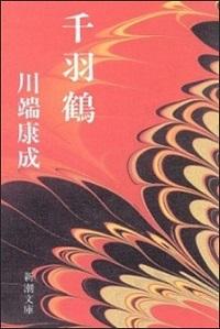 『千羽鶴』表紙