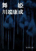 20170210-kawabatayasunari1