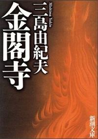 『金閣寺』表紙