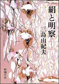 『絹と明察』表紙