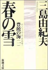 『春の雪―豊饒の海・第1巻』表紙