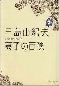 『夏子の冒険』表紙
