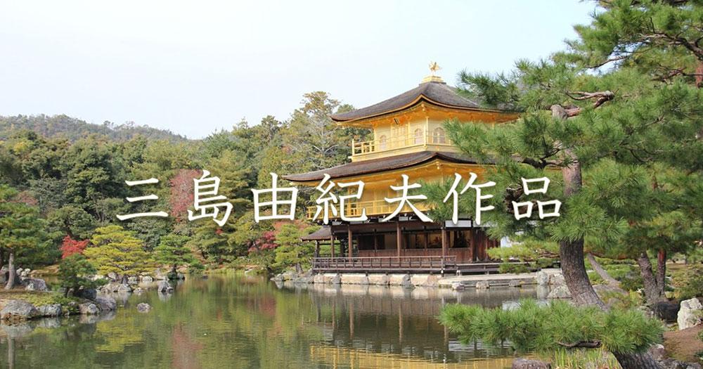 三島由紀夫の代表5作品