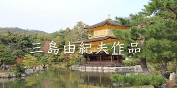 mishimayukio1