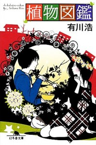 2017042-syokubutuzukan1